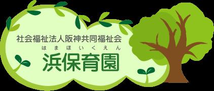 社会福祉法人阪神共同福祉会 浜保育園